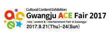 2017 Gwangju ACE Fair