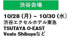 渋谷会場 10/23(Tue.)~10/25(Thu.)