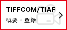 TIFFCOM/TIAF 概要・登録